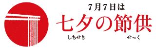 7月7日は七夕の節供